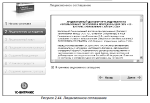 installing-1c-bitrix-site-management-on-the-server-0