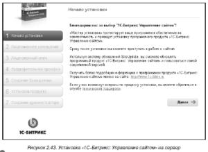 installing-1c-bitrix-site-management-on-the-server