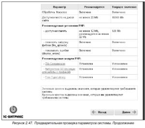 installing-1c-bitrix-site-management-on-the-server-2
