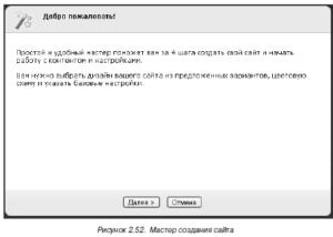 installing-1c-bitrix-site-management-on-the-server-5